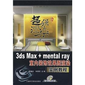 3ds Max mental ray rendering interior renderings tutorial examples (with CD-ROM): ZHANG XIAO LING /...