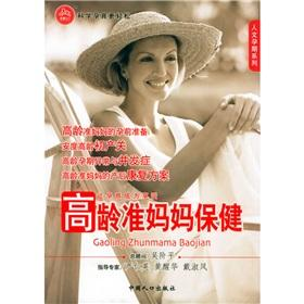 Age mothers pregnancy health humanities series(Chinese Edition): YAO HUI
