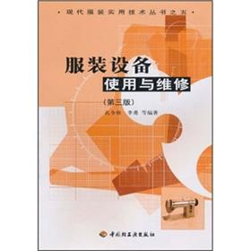 Clothing and maintenance of equipment Books practical techniques of modern clothing: KONG LING BANG...