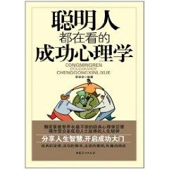Smart people are looking at the success of psychology(Chinese Edition): LI SHI QIANG