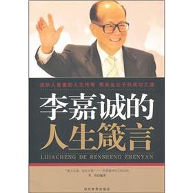 Li Ka-shing's motto in life(Chinese Edition): LI DAN