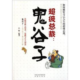 Super President - Guiguzi(Chinese Edition): XIN YI