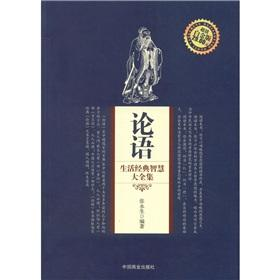 The Analects of Confucius living classic wisdom Roms (Value Platinum Edition)(Chinese Edition): ...