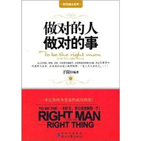 The right people to do the right thing to do sun inspirational series(Chinese Edition): ZI YANG