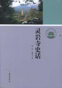History History Culture Reader Jinan Lingyansi(Chinese Edition): GUAN PING // ZHAO HONG WEN