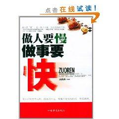 Man to slow things faster(Chinese Edition): LIU HUI YAN