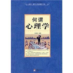 What is Psychology (Humanities Daquan Reader)(Chinese Edition): SHI XIAO YAN
