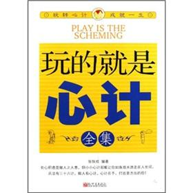 Complete Works of play is scheming(Chinese Edition): ZHANG TIE CHENG