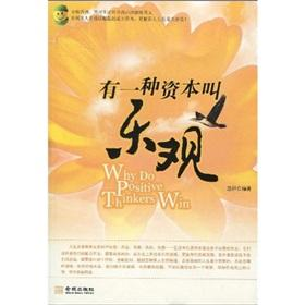 There is a capital called optimistic(Chinese Edition): HAO XUAN