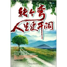 Turn the corner and life is more open(Chinese Edition): FENG SHAO QUN