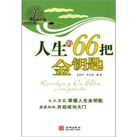 Golden Key of life 66(Chinese Edition): YUAN HE PING