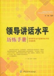 Manual speech level leadership experience(Chinese Edition): ZHANG YI CHI