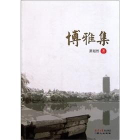 Burson-Marsteller collection(Chinese Edition): XIAO CHAO RAN