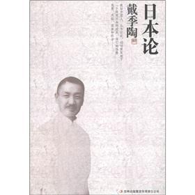 Japan on(Chinese Edition): DAI JI TAO