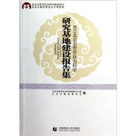 2011 Beijing Social Science bases set of reports(Chinese Edition): BEI JING SHI ZHE XUE SHE HUI KE ...