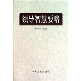 Chamber leadership wisdom(Chinese Edition): LI XIAO SAN