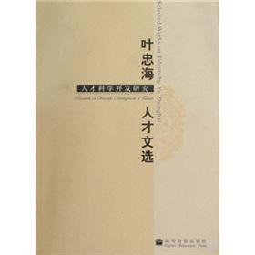 Ye Zhonghai talent anthology (of 7): YE ZHONG HAI