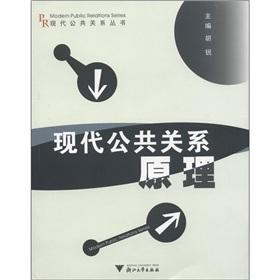 Modern principles of modern public relations public relations series(Chinese Edition): HU RUI