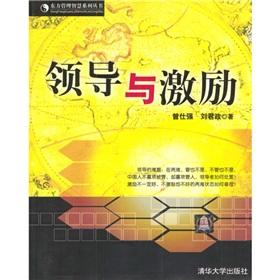 Oriental wisdom and motivation leadership management series(Chinese: CENG SHI QIANG