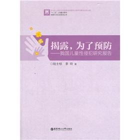 In order to prevent disclosure - China's research report child sexual abuse and the social ...