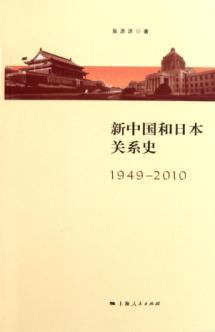 New China and Japan relations history (1949-2010)(Chinese Edition): ZHANG LI LI