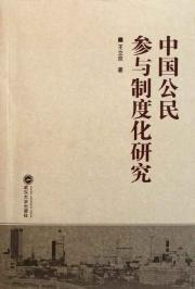 Institutionalized participation of Chinese citizens(Chinese Edition): WANG LI JING