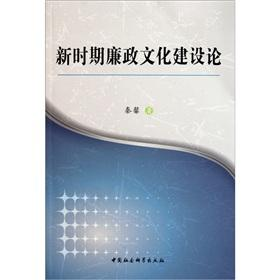 Cultural construction of the new era on the Independent Commission Against(Chinese Edition): QIN ...