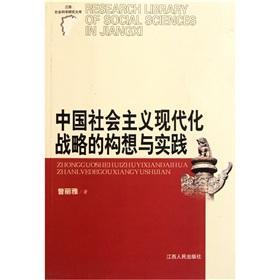 China's socialist modernization strategy concept and practice: CENG LI YA
