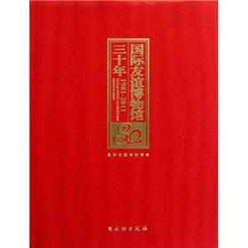 International Friendship Museum three years (1981-2011) (fine)(Chinese Edition): ZHANG JIAN // ...