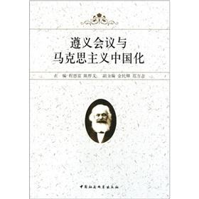 Zunyi Meeting with Marxism in China(Chinese Edition): CHENG EN FU // CHEN HOU YI