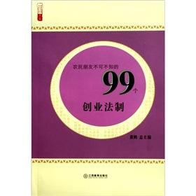 Friends of farmers must know the legal system of 99 business library Farm House ninety-nine(Chinese...