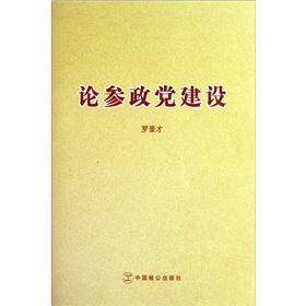 Construction on the participating parties (fine)(Chinese Edition): LUO HAO CAI
