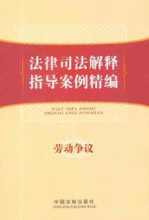 Judicial interpretation of the law of labor dispute cases for fine guidance(Chinese Edition): ZHONG...