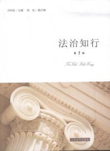 Knowing the rule of law (1 Series)(Chinese: LENG CHUAN LI