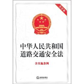 Road Traffic Safety Law of the PRC (including implementing regulations of the characters)(Chinese ...