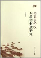 Relative relief system of rights and identity(Chinese Edition): LIU YIN LING
