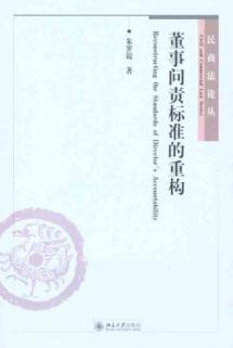 Director of the Reconstruction Civil and Commercial Law Essays accountability standards(Chinese ...
