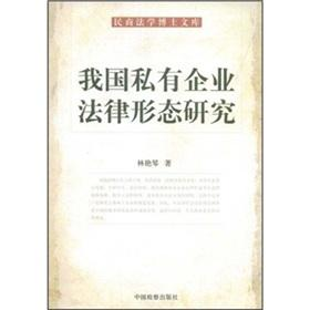 Legal form of private enterprise in China. Ph.D. Civil and Commercial Law Library(Chinese Edition):...