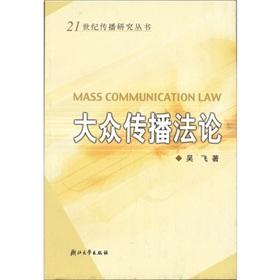 Mass Communication Law in the 21st Century: WU FEI