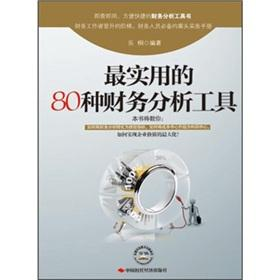 80 kinds of the most useful financial analysis tool(Chinese Edition): LE TONG