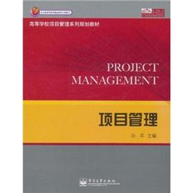 Project Management (Project Management Series College planning materials)(Chinese Edition): SUN JUN