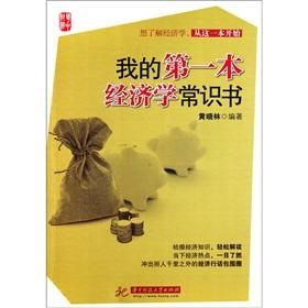 My first knowledge of the economics books(Chinese Edition): HUANG XIAO LIN