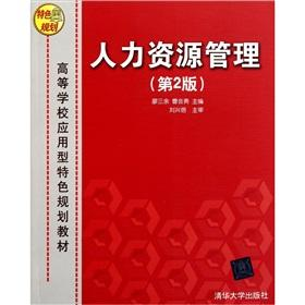 Human Resource Management (2nd Edition features application-oriented: LIAO SAN YU