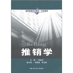 Marketing Studies (Marketing General Management series of textbooks)(Chinese Edition): ZHENG RUI ...