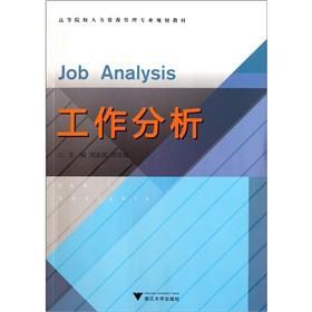 Job Analysis (universities of professional human resource management planning materials)(Chinese ...