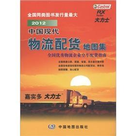 China's modern logistics picking Atlas (2011-2012)(Chinese Edition): LU ZHONG JIN