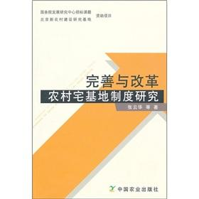 Improve and reform the system of rural homestead(Chinese Edition): ZHANG YUN HUA