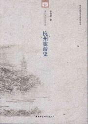 Historical and cultural history of Hangzhou Hangzhou Tourism Research Series(Chinese Edition): ...