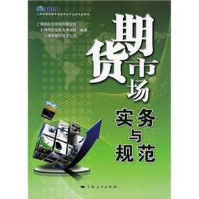 Futures market practices and norms (Shanghai Futures division professional skills certification ...