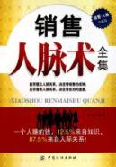Complete network of sales technique (Collector's Edition)(Chinese Edition): QIAO LIANG